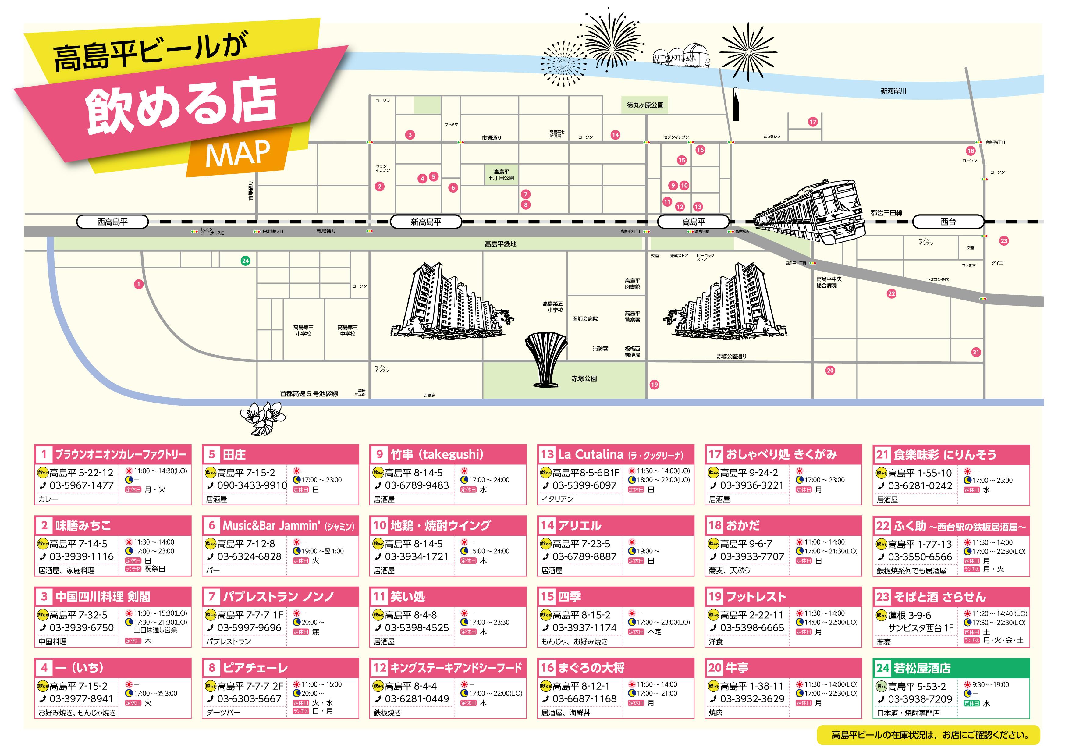 高島平ビール飲める店マップ
